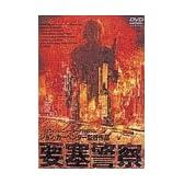 要塞警察 [DVD]