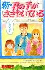 新・君の手がささやいている (11) (講談社コミックスキス (283巻))
