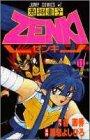 鬼神童子ZENKI 第11巻 紅蓮怒 (ジャンプコミックス)
