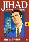 JIHAD 4―聖戦 (ヤングチャンピオンコミックス)