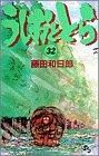 うしおととら (32) (少年サンデーコミックス)