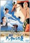 茄子 アンダルシアの夏 コレクターズ・エディション [DVD]