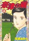 奈津の蔵 (4) (モーニングKC (712))