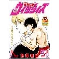 のぞみウィッチィズ 22 (ヤング・ジャンプ・コミックス・スペシャル)