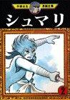 シュマリ(2) (手塚治虫漫画全集)の詳細を見る