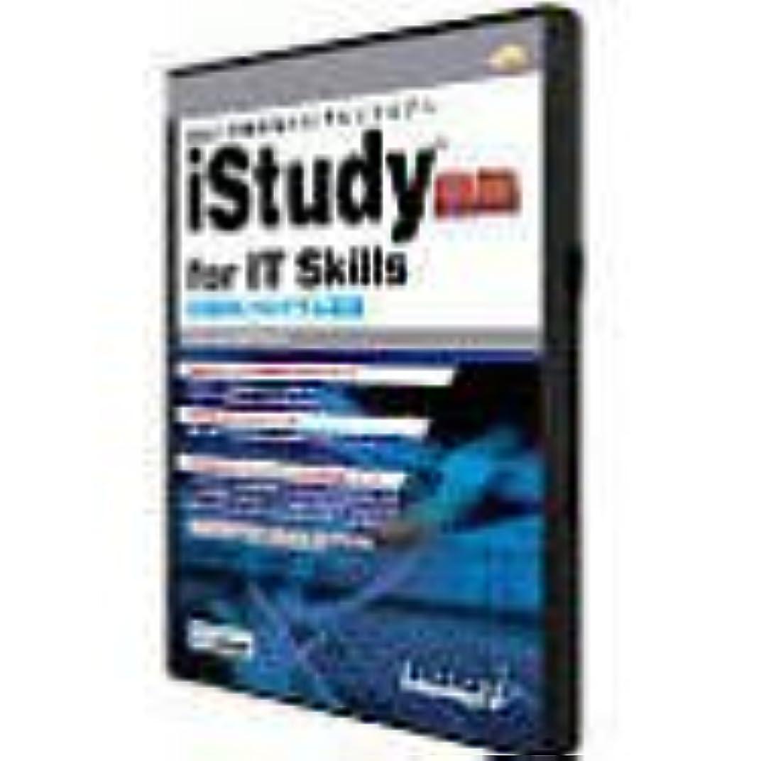 傘チケットブーストiStudy BB for IT Skills COBOLプログラム基礎