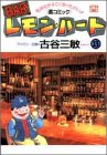 BARレモン・ハート―気持ちがすごくあったかい!!〈酒コミック〉 (13) (アクション・コミックス)