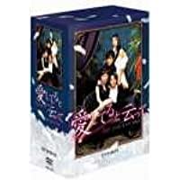 愛してると云って DVD-BOX