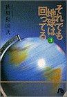 それでも地球は回ってる (3) (小学館文庫)の詳細を見る