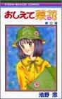 おしえて菜花 (2) (りぼんマスコットコミックス (1060))