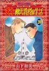 天才 柳沢教授の生活(20) (モーニング KC)