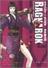 ラグナロク(11) 獣の系譜 (角川スニーカー文庫)
