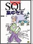 SQL集中ゼミ―情報処理技術者試験