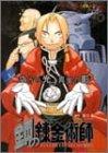 鋼の錬金術師 偽りの光、真実の影 (コミックCDコレクション)