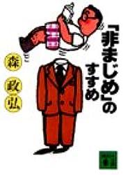 Amazon.co.jp: 森 政弘:作品一覧、著者略歴