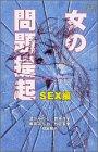 女の問題提起 (SEX編) (KCDX―Kiss (1635)) / 清水 みのる のシリーズ情報を見る
