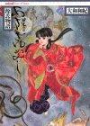 あさきゆめみし―源氏物語 (1) (KCDX (401))