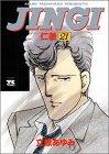 JINGI/仁義 21 (ヤングチャンピオンコミックス)