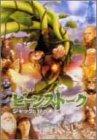 ビーンストーク ジャックと豆の木<ノーカット完全版> [DVD]