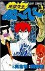 地獄先生ぬ~べ~ (3) (ジャンプ・コミックス)