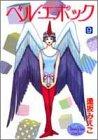 ベル・エポック (9) (ヤングユーコミックス)