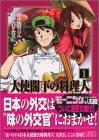 大使閣下の料理人(1) (講談社漫画文庫)