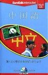 World Talk 耳でおぼえる 中国語
