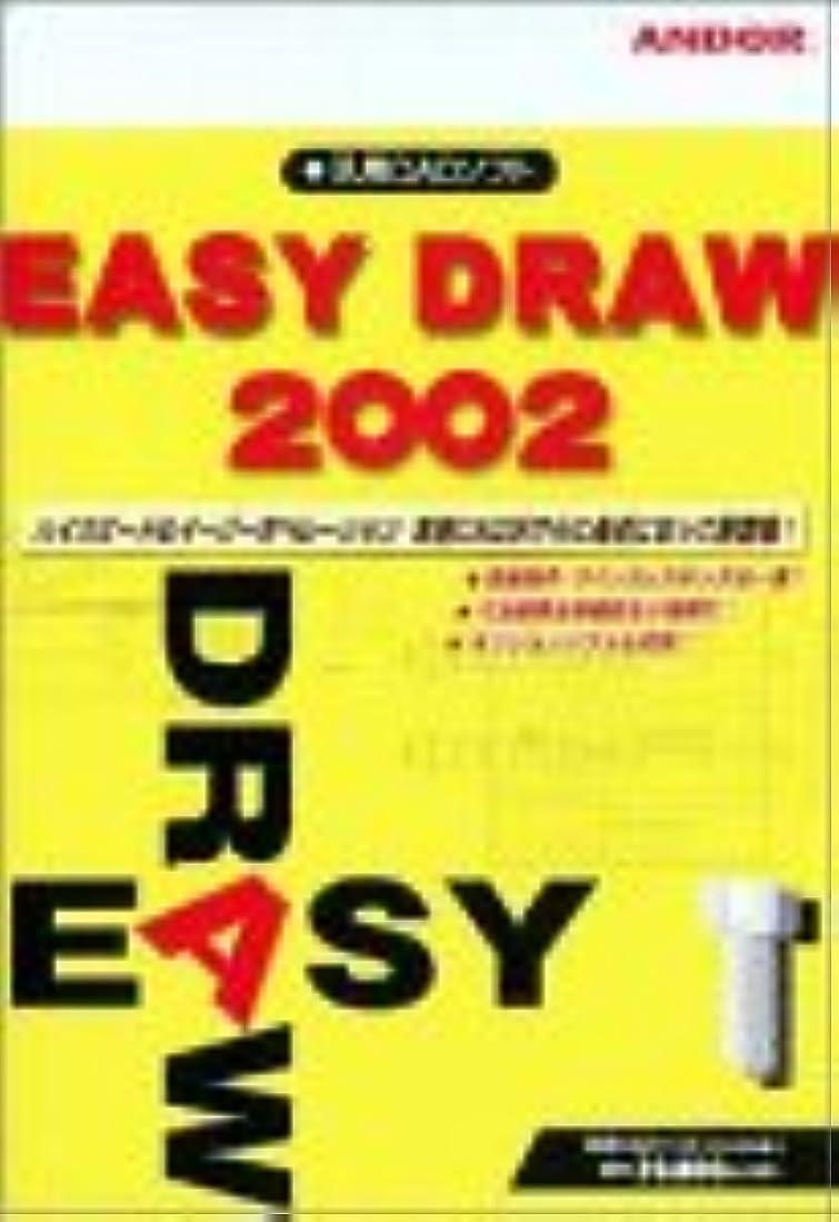 信頼性のあるワイン分析的EASY DRAW 2002