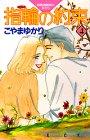 指輪(リング)の約束―結婚適齢期の女たち (4) (講談社コミックスキス (209巻)) (商品イメージ)