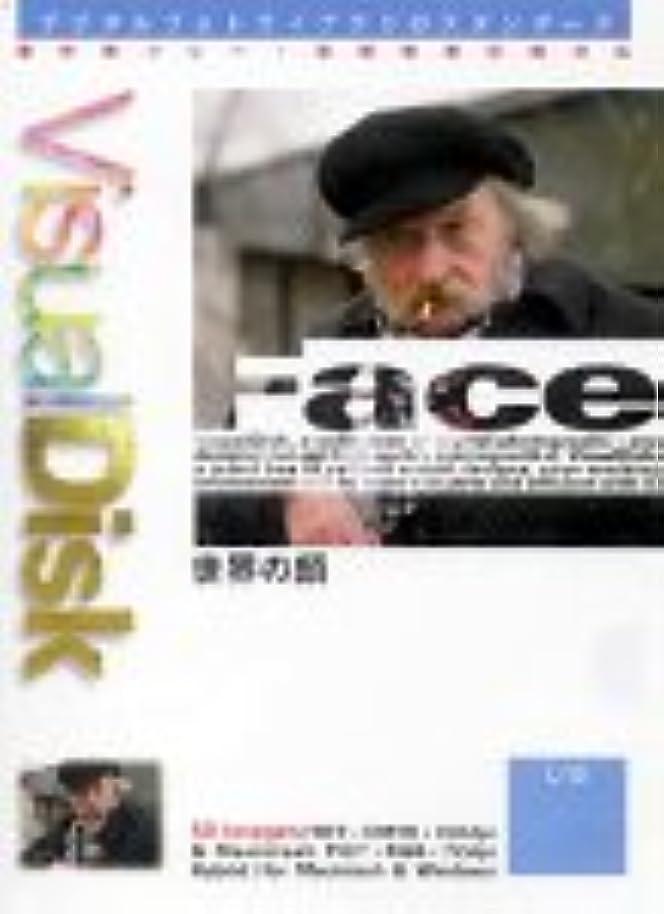 コンセンサスインストラクターポゴスティックジャンプVisualDisk 世界の顔