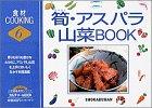 筍・アスパラ山菜BOOK