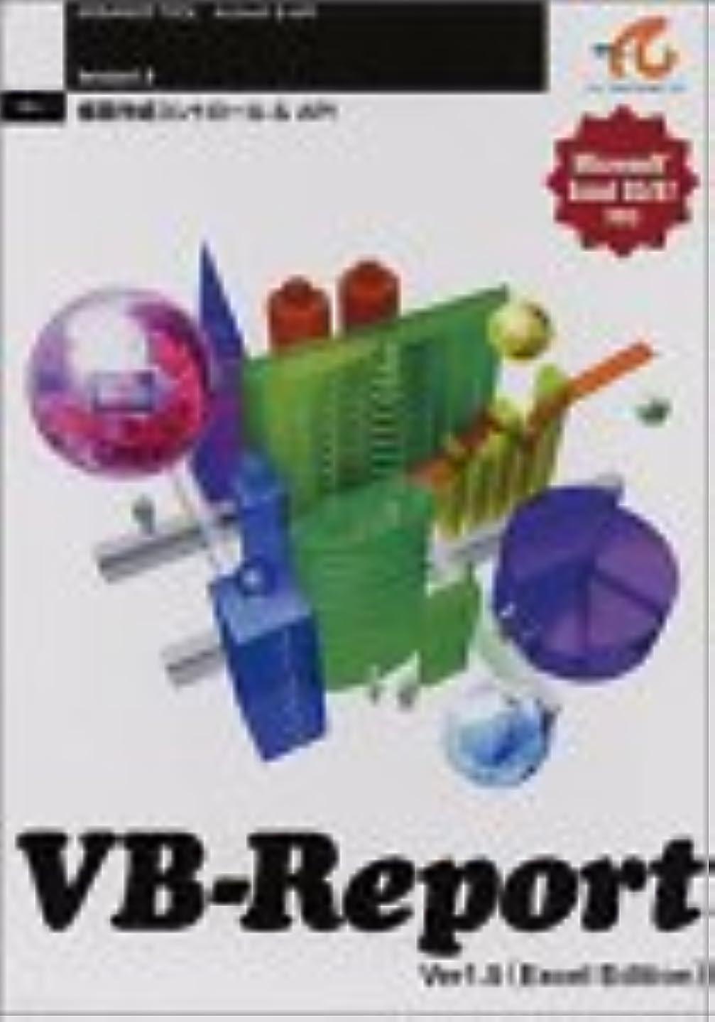 流行ハイブリッド段落VB-Report Ver.1.0 (Excel Edition)