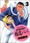 好き好き!!極道パパ 3 (アクションコミックス)