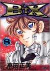 ビート・エックス (Vol.8) (ホーム社漫画文庫)
