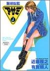 警視総監アサミ 4 (ヤングジャンプコミックス)