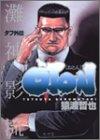 Oton―タフ外伝 (ヤングジャンプコミックス)