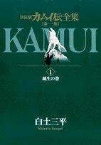 カムイ伝全集―決定版 (第1部1) (ビッグコミックススペシャル)