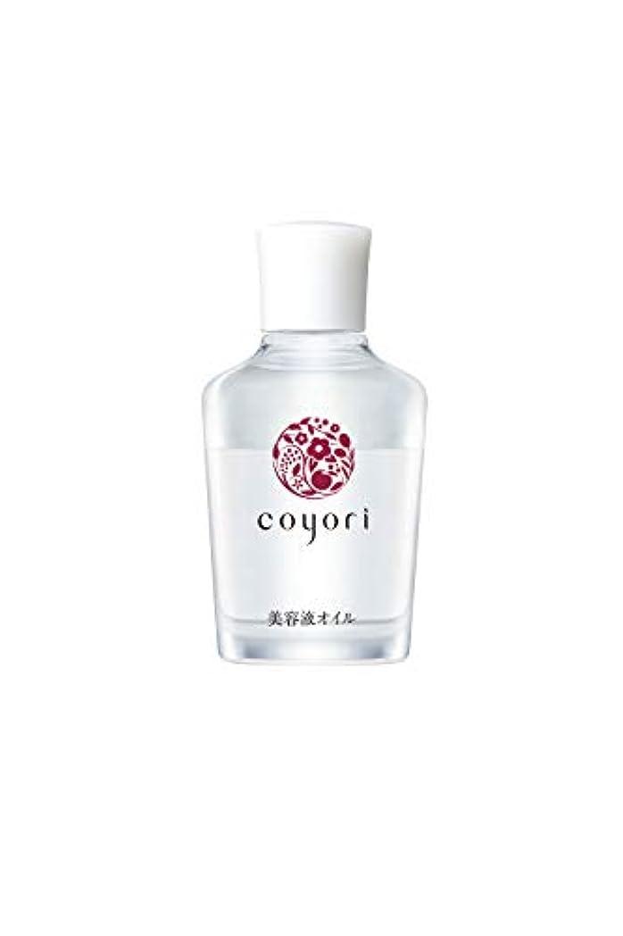 Coyori コヨリ 美容液オイル 40mL 無添加[高機能 自然派 エイジングケア 乾燥肌 敏感肌 くすみ 乾燥 小じわ 対策用 もっちり ハリ ツヤ フェイスオイル ]