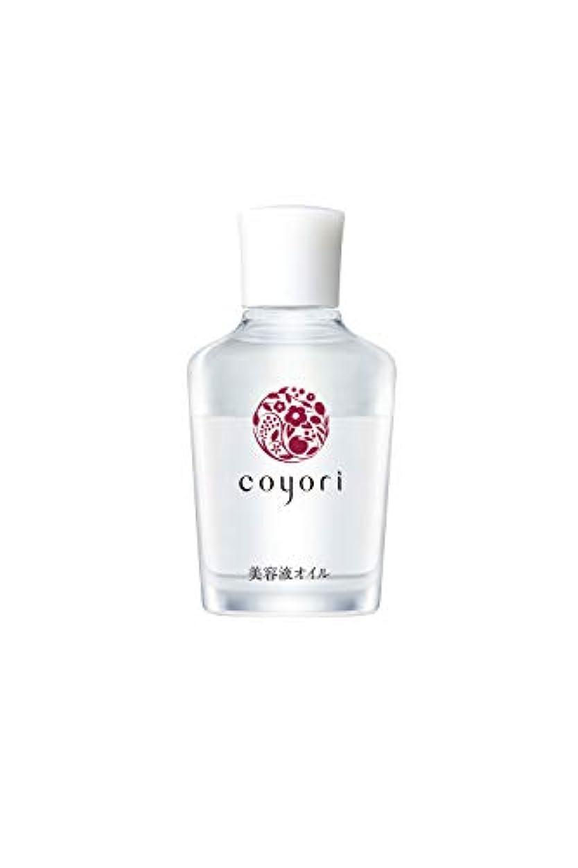 休みお世話になった電気Coyori コヨリ 美容液オイル 40mL 無添加[高機能 自然派 エイジングケア 乾燥肌 敏感肌 くすみ 乾燥 小じわ 対策用 もっちり ハリ ツヤ フェイスオイル ]