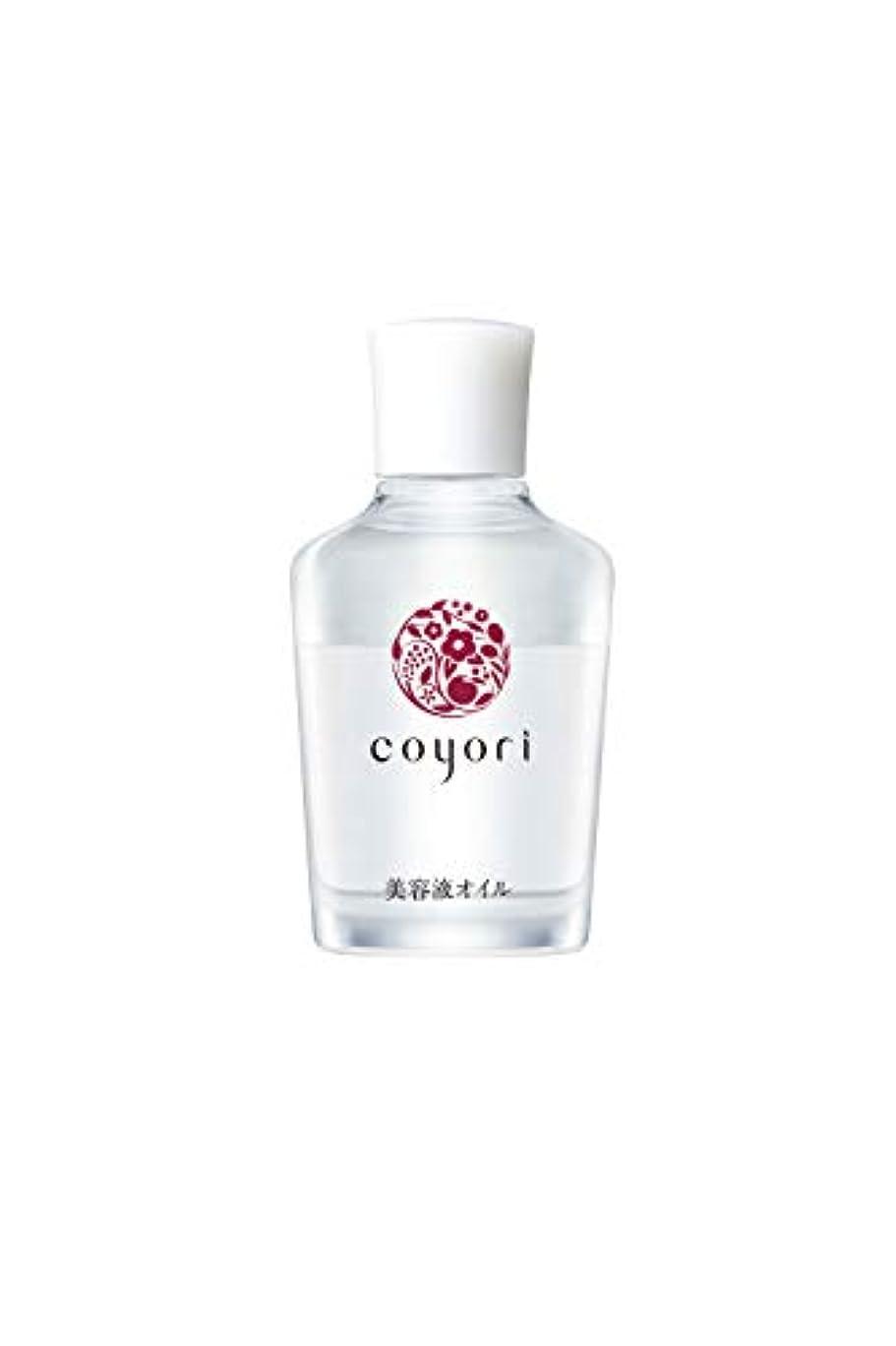 微生物樹皮管理しますCoyori コヨリ 美容液オイル 40mL 無添加[高機能 自然派 エイジングケア 乾燥肌 敏感肌 くすみ 乾燥 小じわ 対策用 もっちり ハリ ツヤ フェイスオイル ]