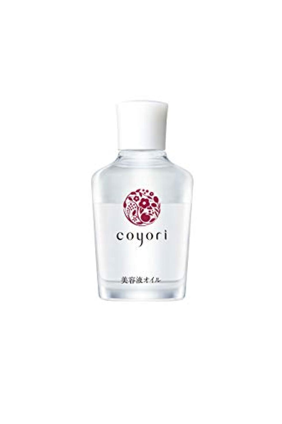 [公式] コヨリ 美容液オイル 40mL 無添加[高機能 自然派 エイジングケア 乾燥肌 敏感肌 くすみ 乾燥 小じわ 対策用 もっちり ハリ ツヤ フェイスオイル ]