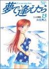夢で逢えたら 13 二人の関係 (ヤングジャンプコミックス)