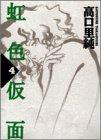 虹色仮面 4 (Feelコミックス)
