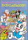 わくわくしんでんのひほう―にゃんたんのゲームブック (ポプラ社の新・小さな童話―にゃんたんシリーズ)