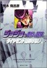 ジョジョの奇妙な冒険 (21) (集英社文庫―コミック版)