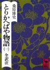 とりかへばや物語(1) 春の巻 (講談社学術文庫)