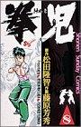 拳児 (8) (少年サンデーコミックス)