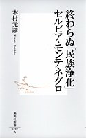 終わらぬ「民族浄化」セルビア・モンテネグロ (集英社新書)