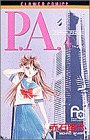P.A.(プライベートアクトレス) (4) (プチコミフラワーコミックス)の詳細を見る