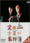 金田一37歳の事件簿 実写 堂本剛に関連した画像-05
